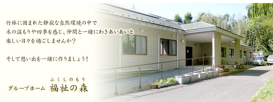 茨城県取手市の認知症対応型共同生活介護施設・グループホーム 福祉の森