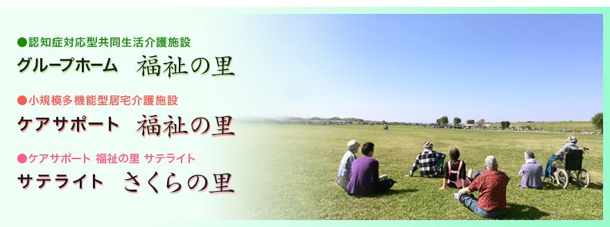 茨城県取手市のグループホーム・ケアサポート「福祉の里」、サテライト「さくらの里」