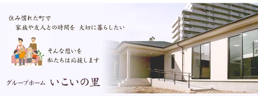 茨城県取手市の認知症対応型共同生活介護事業・グループホーム いこいの里